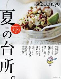 四季dancyu夏の台所。 毎日のキッチンが、もっともっと楽しくなる本 (プレジデントムック)