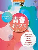 STAGEA エレクトーンで弾く 7〜5級 Vol.48 エレクトーンで楽しむ 青春ポップス Vol.1