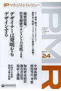 IPマネジメントレビュー(Vol.24(2017.3)) [ 知的財産研究教育財団知的財産教育協会 ]