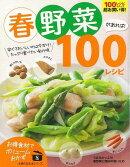 【バーゲン本】お得食材でボリュームおかず8 春野菜があれば!100レシピ