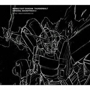 オリジナル・サウンドトラック「機動戦士ガンダム サンダーボルト」2 [ (オリジナル・サウンドトラック) ]