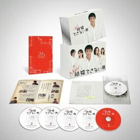 まだ結婚できない男 DVD-BOX [ 阿部寛 ]