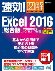 速効!図解Excel 2016(総合版) Windows 10/8.1/7対応 [ 木村幸子 ]