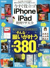 今すぐ役立つ!iPhone&iPad便利ワザ大全 (EIWA MOOK らくらく講座 344)