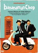 バナナマン傑作選ライブ bananaman Chop