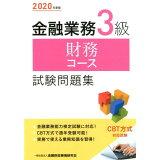 金融業務3級財務コース試験問題集(2020年度版)