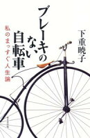 ブレーキのない自転車
