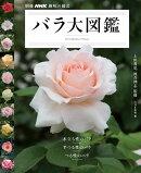 バラ大図鑑 別冊趣味