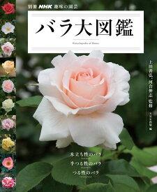 バラ大図鑑 別冊趣味 (別冊NHK趣味の園芸) [ NHK出版 ]