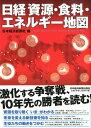日経 資源・食料・エネルギー地図 [ 日本経済新聞社 ]