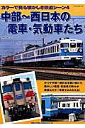 中部〜西日本の電車・気動車たち