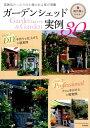 ガーデンシェッド実例30 雰囲気たっぷりの小屋のある庭が満載 (Musashi books)