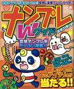 【バーゲン本】ナンプレワイドスタンダード vol.8 [ ムック版 ]