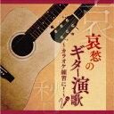 哀愁のギター演歌〜カラオケ練習に!〜 [ 木村好夫 ]