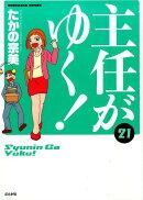 主任がゆく!(21)