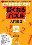 賢くなるパズル入門編(2)
