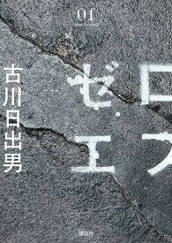 ゼロエフ [ 古川 日出男 ]