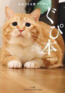 お太りさま猫 ぐっぴー ぐぴ本