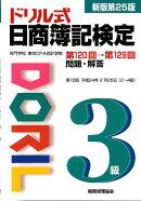 ドリル式日商簿記検定3級新版第25版
