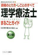 理学療法士まるごとガイド第3版