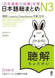 日本語総まとめN3聴解 「日本語能力試験」対策 [ 佐々木仁子 ]