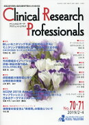 Clinical Research Professionals(No.70・71(2019 2)