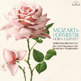 モーツァルト&ホフマイスター:ホルン五重奏曲 [ 水野信行 ]