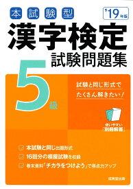 本試験型 漢字検定5級試験問題集 '19年版 [ 成美堂出版編集部 ]