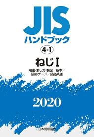 JISハンドブック 4-1 ねじ?[用語・表し方・製図/基本/限界ゲージ/部品共通] (2020)