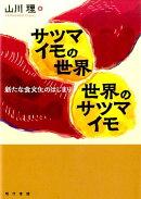 サツマイモの世界 世界のサツマイモ