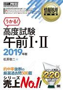 情報処理教科書 高度試験午前1・2 2019年版