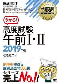 情報処理教科書 高度試験午前1・2 2019年版 (EXAMPRESS) [ 松原 敬二 ]