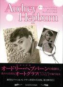 【バーゲン本】オードリー・ヘプバーンオートグラフ・コレクション Vol.2