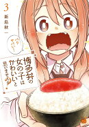 博多弁の女の子はかわいいと思いませんか?(3)