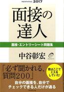 面接の達人(2017 面接・エントリーシー)