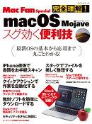 完全理解!macOS Majave スグ効く便利技