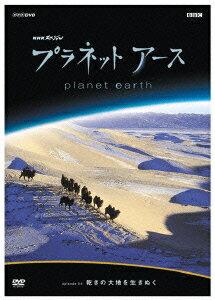 プラネットアース Episode4「乾きの大地を生きぬく」 [ 緒形拳 ]