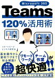 Microsoft 365 Teams 120%活用術