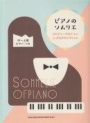 ピアノのソムリエ メロディーがおいしいJ-POPセレクション