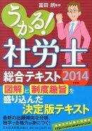 うかる!社労士総合テキスト(2014年度版)