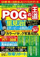 POGの王道2019-2020年版