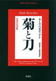 菊と刀 日本文化の型 (平凡社ライブラリー) [ ルース・ベネディクト ]