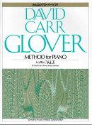 グローバー・ピアノ教育ライブラリー みんなのグローバー・ピアノ レッスン Vol.3