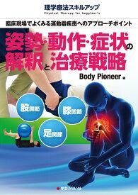 姿勢・動作・症状の解釈と治療戦略 下肢編(股関節・膝関節・足関節) [ ボディパイオニア ]