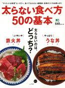 【バーゲン本】太らない食べ方50の基本