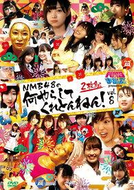 NMBとまなぶくん presents NMB48の何やらしてくれとんねん!vol.8 [ NMB48 ]
