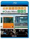 近鉄けいはんな線&Osaka Metro中央線 4K撮影作品 学研奈良登美ヶ丘〜コスモスクエア(ゆめはんな)往復【Blu-ray】 [ (…