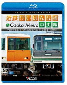 近鉄けいはんな線&Osaka Metro中央線 4K撮影作品 学研奈良登美ヶ丘〜コスモスクエア(ゆめはんな)往復【Blu-ray】 [ (鉄道) ]