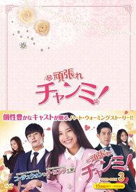 頑張れチャンミ!DVD-BOX3 [ イ・ヨンア ]