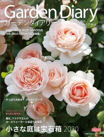 ガーデンダイアリー バラと暮らす幸せ Vol.13 [ 八月社 ]
